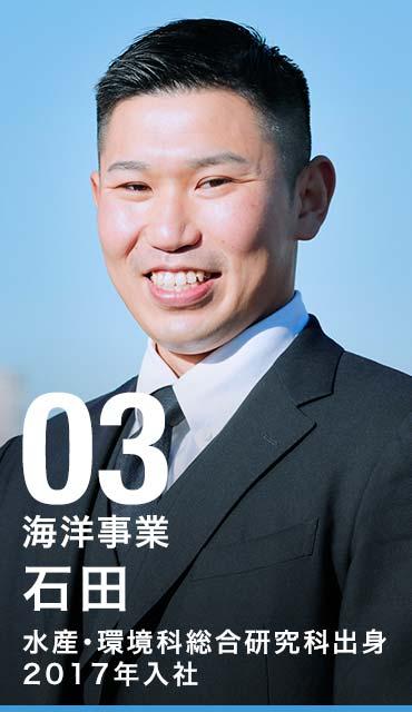 03 海洋事業 M.N 海洋学研究科出身 2009年入社